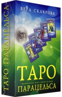 Таро Парацельса. 86 карт + книга (+DVD)Гадания. Карты Таро<br>Вера должна подкреплять воображение, ибо вера создает волю... Решительная воля есть начало всех магических операций... Из-за того, что люди не умеют в совершенстве воображать и верить в совершенстве, получается, что результаты их магии сомнительны, ненадежны, тогда как они могли бы быть вполне падежными.<br>Парацельс<br>С годами я пришла к твердому заключению, что нет ничего случайного в том, что группе больных с одним и тем же диагнозом выпадают почти одни и те же карты. Более того, я поняла, что Таро позволяет привлечь внимание и к тем болезням, которые еще не проявились в полной мере. Мудрость Таро, как яркий луч прожектора, пробиралась в затаенные уголки человеческого организма, где прятались еще неведомые болезни, и высвечивала их. В результате моих исследований появились таблицы соответствий Арканов Таро определенным болезням. Накопив многолетний опыт и систематизировав его. я сочла своим гражданским долгом донести полученные теоретические и практические знания до своих коллег-тарологов. Кроме того, я разработала колоду карт Таро Парацсльса. В этой колоде учтены нюансы, касающиеся прорицания в сфере здоровья человека. Однако этой колодой можно пользоваться и при проведении других раскладов, так же как и для решения многих вопросов, касающихся здоровья, можно использовать обычную колоду Таро.<br>