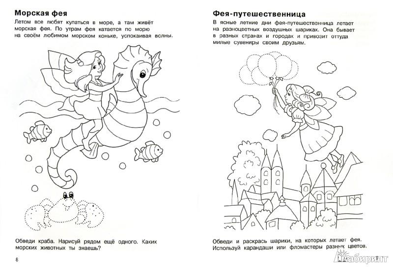 Иллюстрация 1 из 15 для Феи | Лабиринт - книги. Источник: Лабиринт