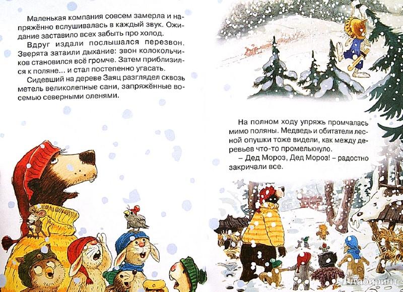Иллюстрация 1 из 6 для Потерянное рождественское письмо - Валько | Лабиринт - книги. Источник: Лабиринт