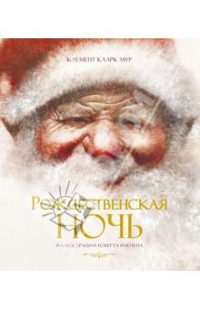 Рождественская ночь, Мур Кларк Клемент