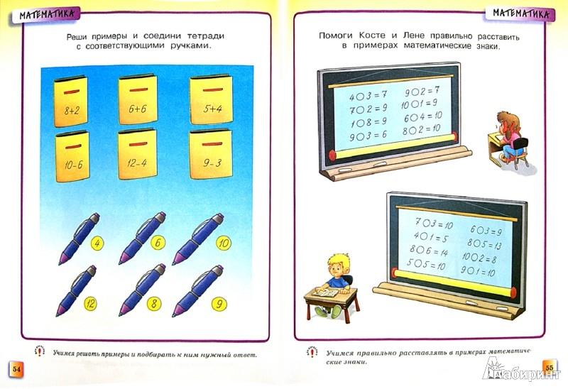 Иллюстрация 1 из 45 для Развивающие тесты. Для детей 5-6 лет - Ольга Земцова | Лабиринт - книги. Источник: Лабиринт