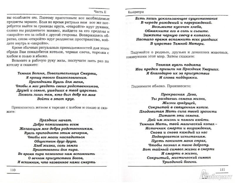 Иллюстрация 1 из 8 для Развитие экстрасенсорных способностей, основы медиумизма и спиритуализма - Каларатри   Лабиринт - книги. Источник: Лабиринт