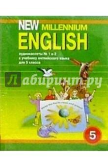 А/к. New Millennium English: Учебник для 5 класса (2 штуки)