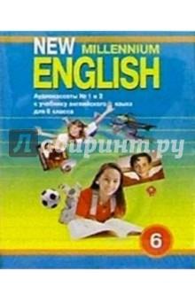 А/к. New Millennium English: Учебник для 6 класса (2 штуки)