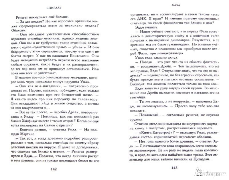 Иллюстрация 1 из 9 для Низвержение - Гордон, Уильямс | Лабиринт - книги. Источник: Лабиринт