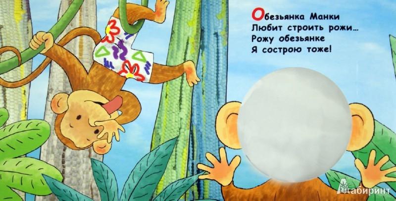 Иллюстрация 1 из 7 для Чудесное зеркальце - Андрей Усачев | Лабиринт - книги. Источник: Лабиринт