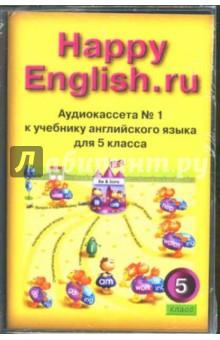 А/к к учебнику английского языка Счастливый английский.ру/Happy English.ru для 5 класса (3 а/к)