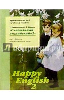 А/к. Happy English-2 : Учебник для 7-9 классов (2 штуки)
