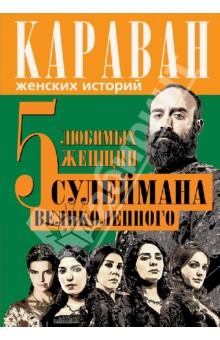 5 любимых женщин Сулеймана Великолепного