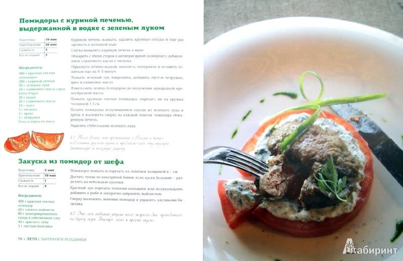Иллюстрация 1 из 26 для Вкусные рецепты для стройности и настроения - Галли, Никишичева   Лабиринт - книги. Источник: Лабиринт