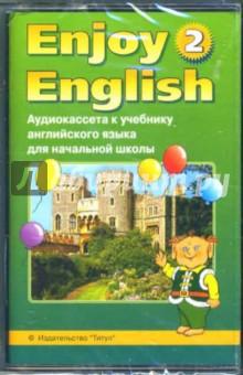 А/к к учебнику английского языка Английский с удовольствием/Enjoy English-2