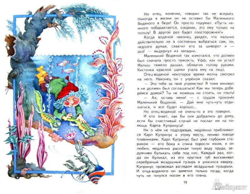Иллюстрация 1 из 7 для Маленький Водяной - Отфрид Пройслер | Лабиринт - книги. Источник: Лабиринт
