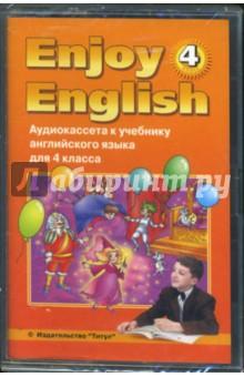А/к к учебнику английского языка Английский с удовольствием/Enjoy English-4 для 4 класса