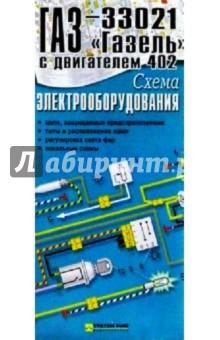 электрическая схема газ 33021 с двигателем 402