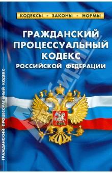 Кодекс РФ об административных правонарушениях — Викитека