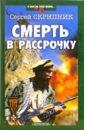 Скрипник Сергей. Смерть в рассрочку