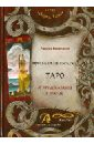 Афро-Бразильское Таро. От предсказаний к магии: методическое пособие