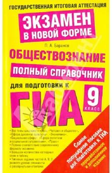 Баранов Петр Анатольевич Обществознание. Полный справочник для подготовки к ГИА. 9 класс