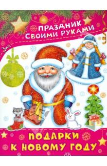 Парнякова М. В. Подарки к Новому году