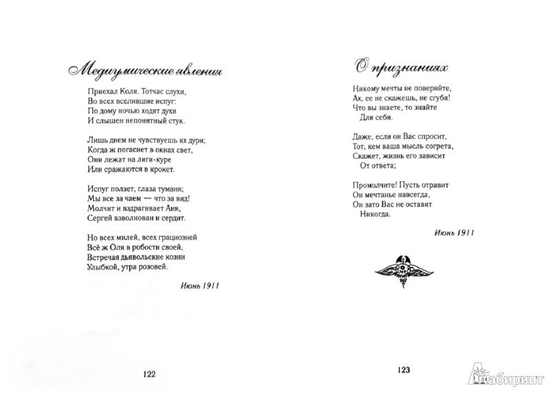 Иллюстрация 1 из 7 для Я печален печалью разлуки - Николай Гумилев | Лабиринт - книги. Источник: Лабиринт