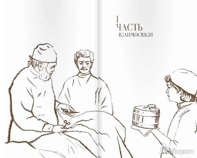 Иллюстрация 1 из 34 для О вере, Христе и науке. Мысли и слова свт. Луки Войно-Ясенецкого   Лабиринт - книги. Источник: Лабиринт