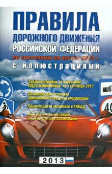 Правила дорожного движения Российской Федерации по состоянию на август 2013 г. с иллюстрациями