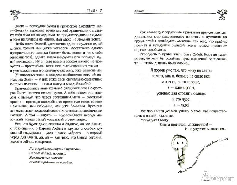 Иллюстрация 1 из 16 для Нестандартный ребенок, или Как воспитывать родителей - Владимир Леви   Лабиринт - книги. Источник: Лабиринт