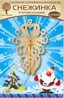 Елочная игрушка Снежинка 5 (G-PD035)Сборные 3D модели из дерева неокрашенные мини<br>Игрушка на елку - своими руками!<br>Сборная модель из дерево.<br>Экологически чистый материал.<br>Для прочности рекомендуется использовать клей ПВА.<br>Для детей от 5 лет.<br>Сделано в Китае.<br>