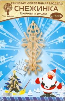 Елочная игрушка Снежинка 7 (G-PD037)Сборные 3D модели из дерева неокрашенные мини<br>Игрушка на елку - своими руками!<br>Сборная модель из дерево.<br>Экологически чистый материал.<br>Для прочности рекомендуется использовать клей ПВА.<br>Для детей от 5 лет.<br>Сделано в Китае.<br>