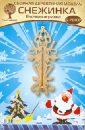 Елочная игрушка `Снежинка 7`  ...