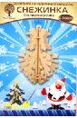 Елочная игрушка `Снежинка 9`  ...