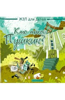 Кто такой Пушкин?