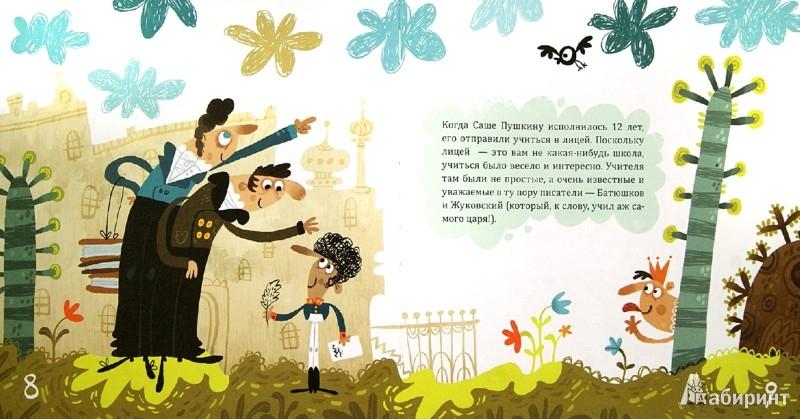 Иллюстрация 1 из 6 для Кто такой Пушкин? - Маргарита Погорелова | Лабиринт - книги. Источник: Лабиринт