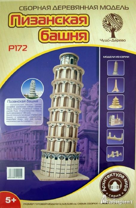 Иллюстрация 1 из 10 для Пизанская башня (P172) | Лабиринт - игрушки. Источник: Лабиринт
