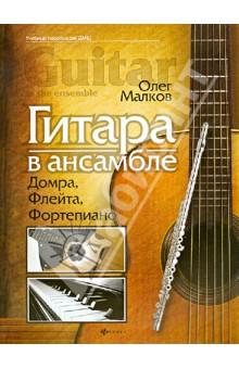 Малков Олег Гитара в ансамбле. Домра, флейта, фортепиано