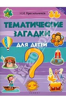 Тематические загадки для детей