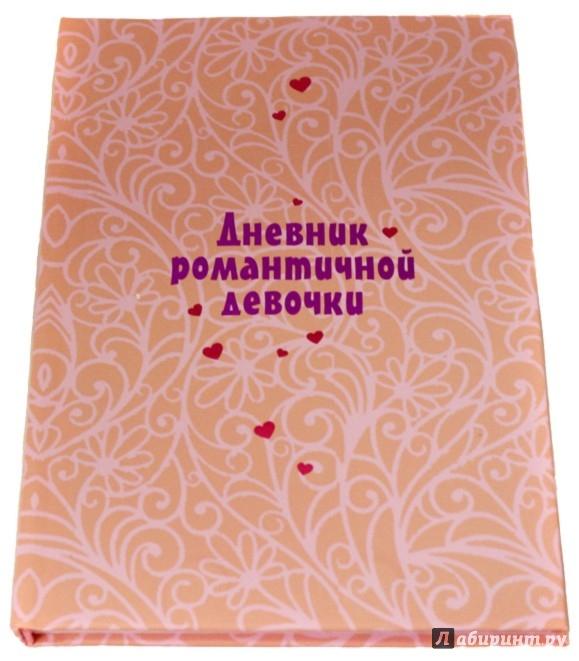 Иллюстрация 1 из 2 для Дневник романтичной девочки | Лабиринт - книги. Источник: Лабиринт