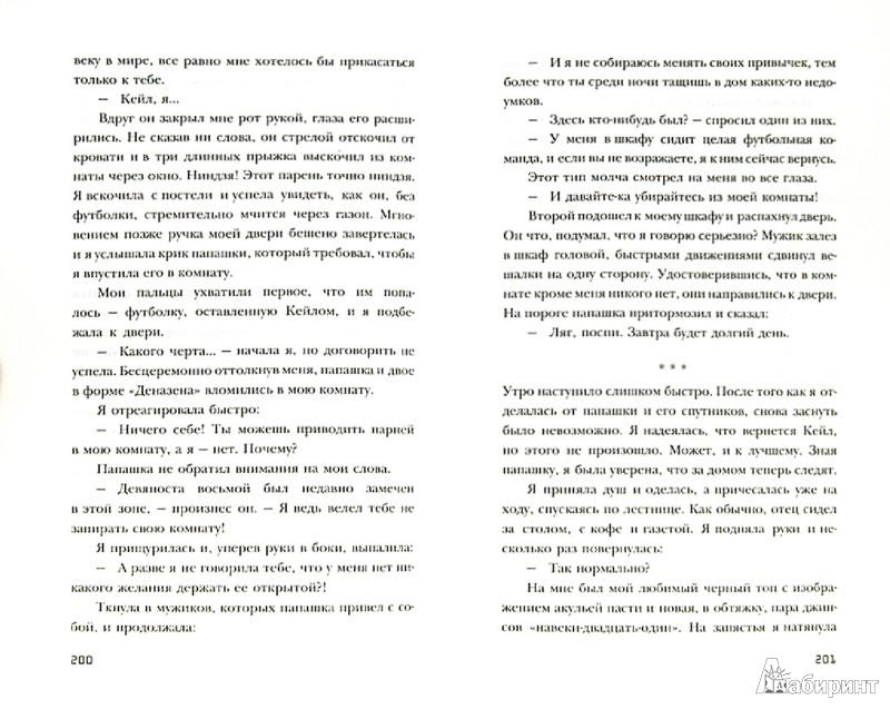 Иллюстрация 1 из 5 для Прикоснись ко мне - Джус Аккардо | Лабиринт - книги. Источник: Лабиринт