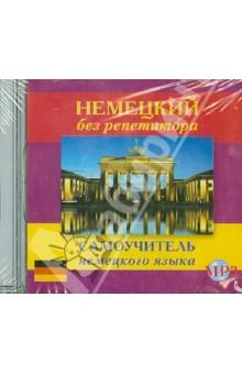 Немецкий без репетитора. Самоучитель немецкого языка (CDmp3)Аудиокурсы<br>Вашему вниманию предлагается аудиокурс для самостоятельного изучения немецкого языка.<br>