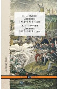 Пущин П. С. Дневник 1812-1814 годов. Чичерин А. В. Дневник 1812-1813 годов
