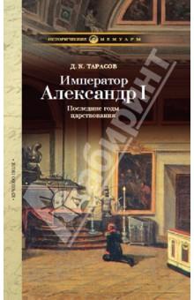 Император Александр I: Последние годы царствования, болезнь, кончина и погребение