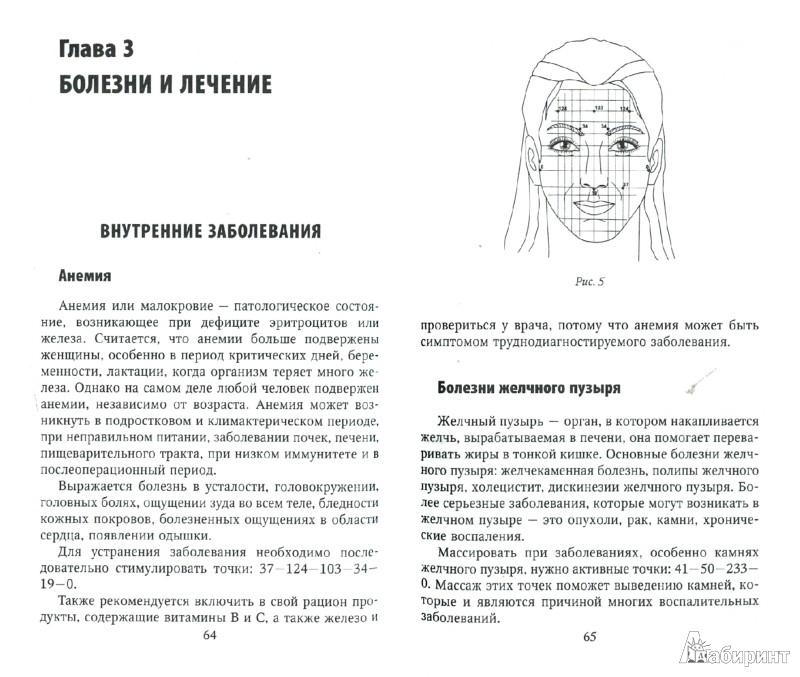 Иллюстрация 1 из 8 для Точки болезни и здоровья на вашем лице - Шенг Ки | Лабиринт - книги. Источник: Лабиринт