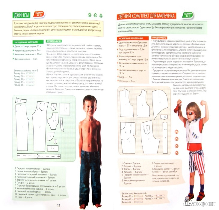 Иллюстрация 1 из 11 для Шьем для любимого сыночка. Оригинальные модели на каждый день - Светлана Ермакова | Лабиринт - книги. Источник: Лабиринт