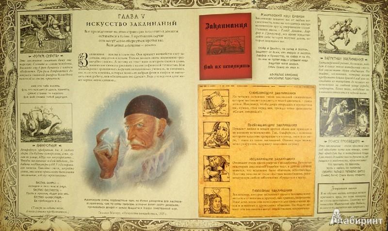 Иллюстрация 1 из 9 для Волшебствоведение. Дневник мага | Лабиринт - книги. Источник: Лабиринт