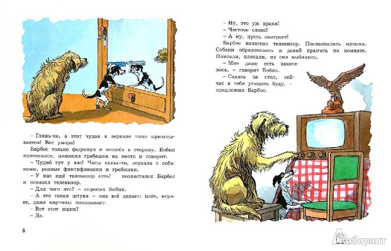 Иллюстрация 1 из 14 для Бобик в гостях у Барбоса - Николай Носов | Лабиринт - книги. Источник: Лабиринт