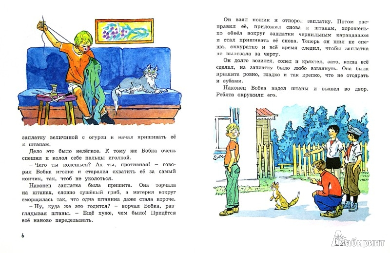 Иллюстрация 1 из 19 для Заплатка - Николай Носов | Лабиринт - книги. Источник: Лабиринт