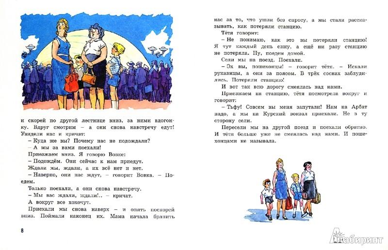 Иллюстрация 1 из 16 для Метро - Николай Носов   Лабиринт - книги. Источник: Лабиринт