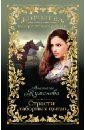 Королева исторического романа - А. Туманова