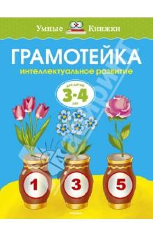 Земцова Ольга Николаевна Грамотейка. Интеллектуальное развитие детей 3-4 лет