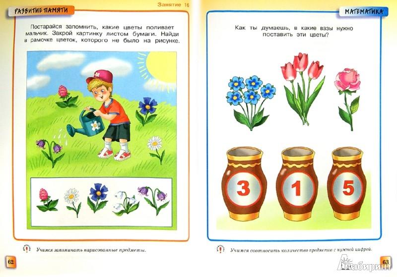 Иллюстрация 1 из 17 для Грамотейка. Интеллектуальное развитие детей 3-4 лет - Ольга Земцова | Лабиринт - книги. Источник: Лабиринт